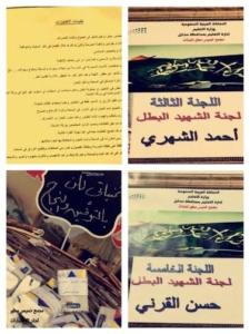 أسماء شهداء الواجب للجان الاختبارات11
