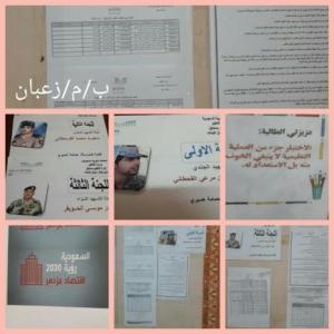 أسماء شهداء الواجب للجان الاختبارات13