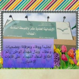 أسماء شهداء الواجب للجان الاختبارات15