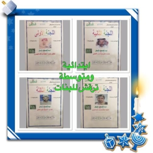 أسماء شهداء الواجب للجان الاختبارات16