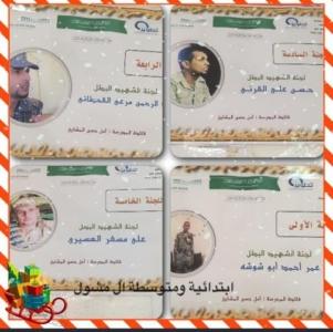 أسماء شهداء الواجب للجان الاختبارات3