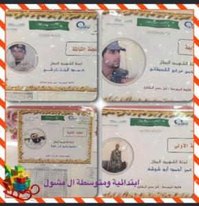 أسماء شهداء الواجب للجان الاختبارات5