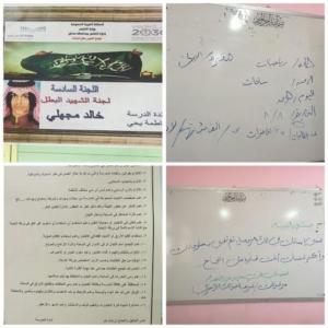 أسماء شهداء الواجب للجان الاختبارات6
