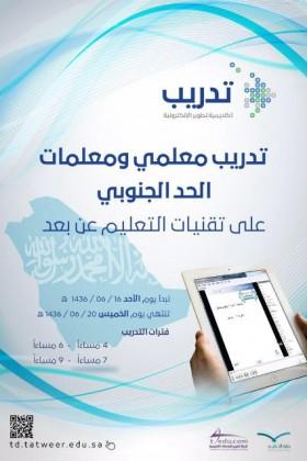 أكاديمية-تطوير-الإلكترونية-تدريب