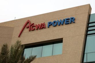 10 معلومات عن شركة أكوا باور بعد شراكة الاستثمارات العامة - المواطن