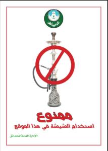 أمانة الرياض تطلق حملة لمنع الشيشة