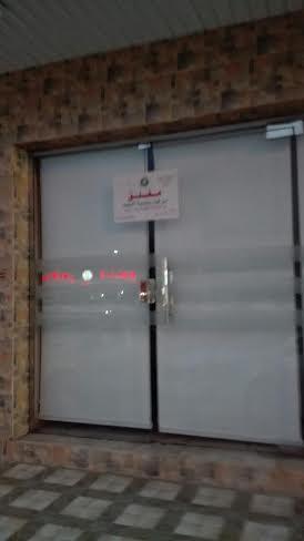 أمانة الرياض تغلق 16 مركزاً وصالة رياضية في حي النسيم 1