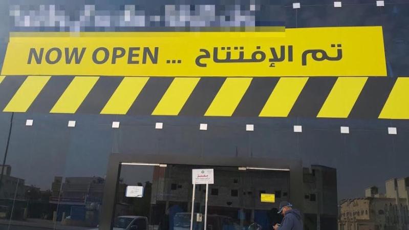 أمانة الرياض تغلق 16 مركزاً وصالة رياضية في حي النسيم 2