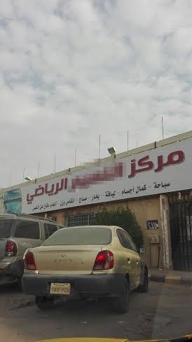أمانة الرياض تغلق 16 مركزاً وصالة رياضية في حي النسيم 3