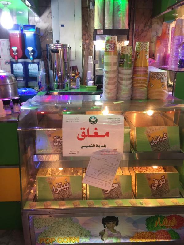 أمانة الرياض تنفذ حملة مكثفة على المحال التجارية بالشميسي (1) 