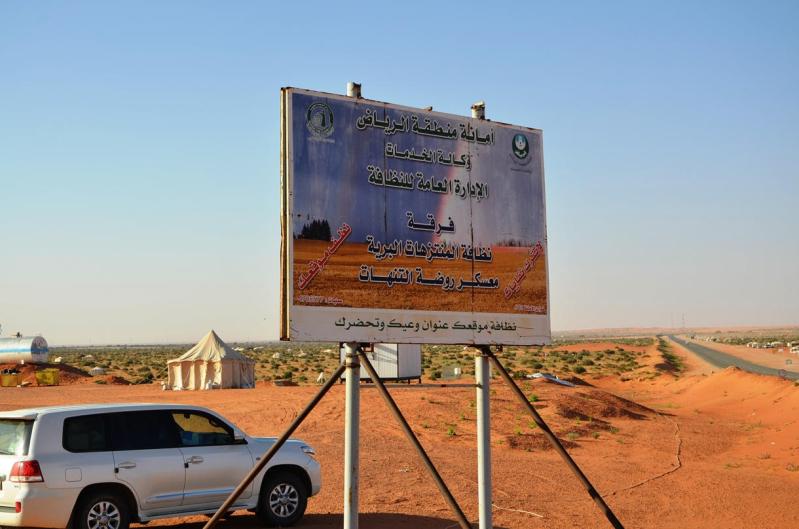 أمانة الرياض2