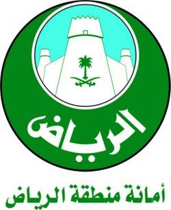 أمانة منطقة الرياض(