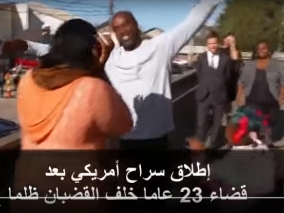 أمريكي يبكي عقب إطلاق سراحه بعد سجنه ظلماً لمدة 23 عاماً