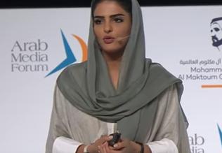 """شاهد.. مقطع فيديو لمشاركة الأميرة أميرة الطويل في جلسة """"ملهمون لخدمة الإنسانية"""" - المواطن"""
