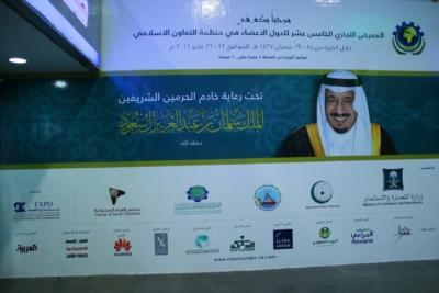 أمير #الرياض يدشن المعرض التجاري الـ15 للدول الإسلامية بمشاركة 29 دولة (17)