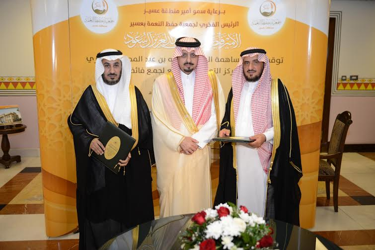 أمير عسير يرعى اتفاقية مبنى جمعية حفظ النعمة2
