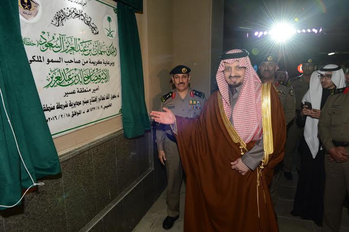 أمير عسير يفتتح مبنى مديرية شرطة المنطقة8