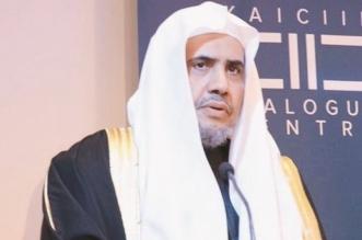 اهتمام واضح يترجمه العيسى من خلال رابطة العالم الإسلامي لخدمة الكتاب والسنة - المواطن