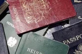أندر جواز سفر في العالم.. يملكه المئات فقط - المواطن
