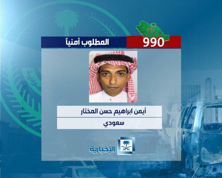أيمن إبراهيم حسن المختار
