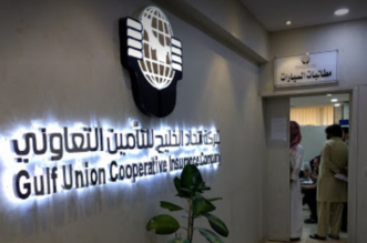 وظائف شاغرة لدى اتحاد الخليج للتأمين بالدمام - المواطن