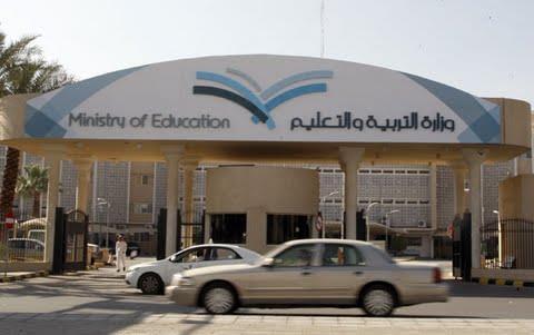 إدارة التربية والتعليم بمنطقة الرياض