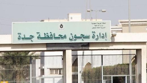 إدارة سجون محافظة جدة 0