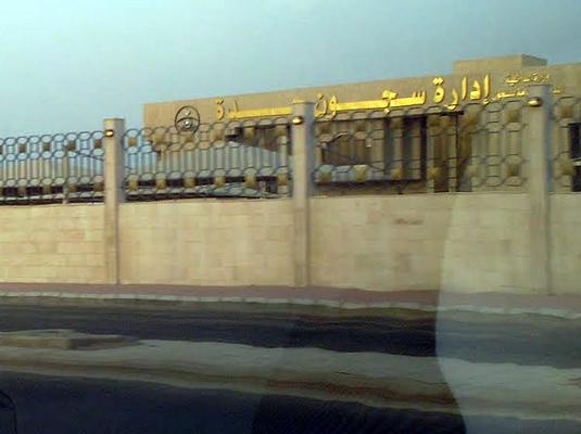 """مصادر """"المواطن"""" : إعفاء مدير سجون جدة ونقل ضابطين لحائل وتبوك - المواطن"""