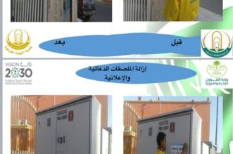 إزالة 574 طنًّا من المخلفات الصلبة بتبوك في 7 أيام - المواطن