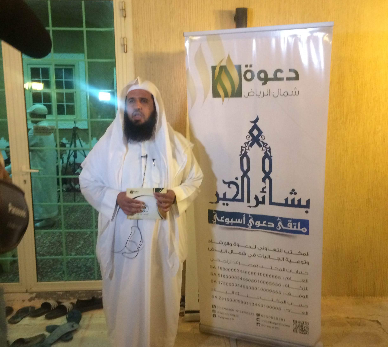 إسلام 9 من الجالية الفلبينة بملتقى بشائر الخير دعوى شمال الرياض (1)