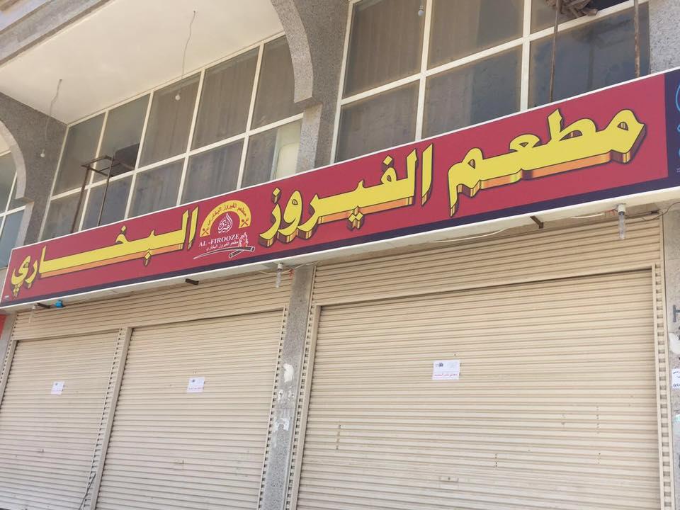 إغلاق أحد أشهر المطاعم في #جدة بسبب المخالفات الصحية (3)