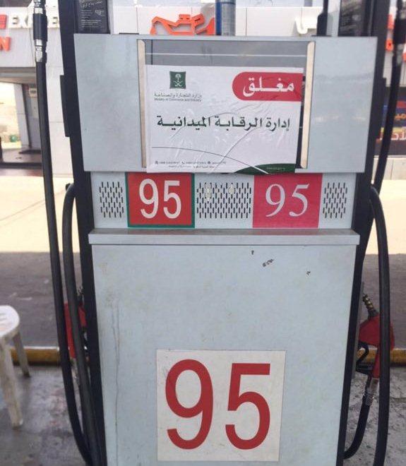 إغلاق محطة خامسة تغش البنزين في جدة (1)
