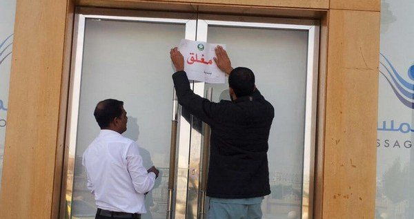 إغلاق  مراكز للمساج والحمامات المغربية بالرياض