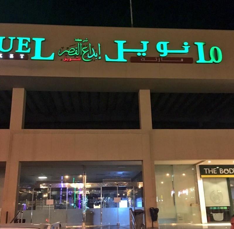 إغلاق مركز مانوي بـ #جدة لمساعدته العمالة المخالفة على الهرب (1)