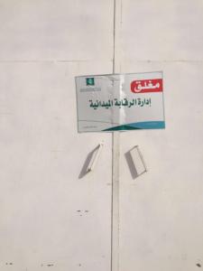 إغلاق مستودعين مخالفين ومصادرة 46 ألف قطعة سيارة مقلّدة