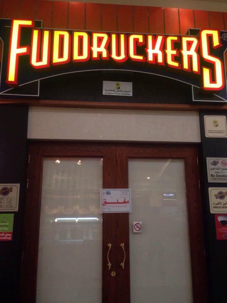 إغلاق مطعمين بروشان مول (2)