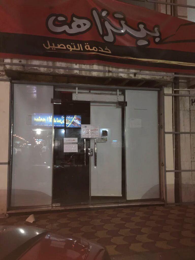 إغلاق مطعمي بيتزا هت وكنتاكي في #جدة (2)