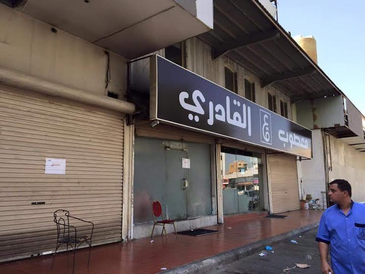 إغلاق مطعم معصوب القادري