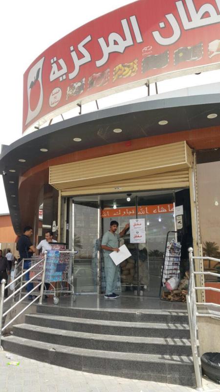 إغلاق 4 محلات واستبعاد 21 عاملاً وضبط 24 مخالفة في حملة على أسواق بلدية #العريجاء (1)