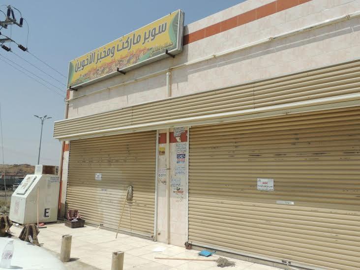 إغلاق 9 محطات وقود لإنعدام الاشتراطات البلدية بالمجاردة 1