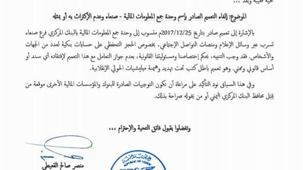 إلغاء تعميم الحوثي