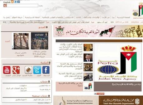 إيران وراء اختراق وكالة الأنباء الأردنية
