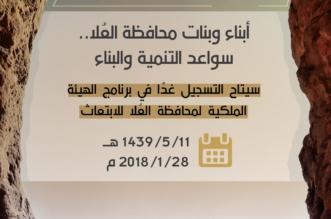 بدء التسجيل غدًا في برنامج الهيئة الملكية لمحافظة العُلا للابتعاث - المواطن
