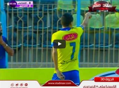 ابراهيم حسن يسجل هدف الإسماعيلي الأول في المصري