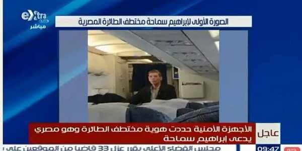 ابراهيم سماحة مختطف الطائرة المصرية