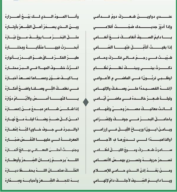ابيات محمد بن راشد لخالد الفيصل