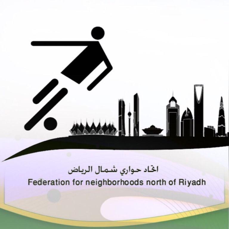 اتحاد أحياء شمال الرياض لكرة القدم (3)