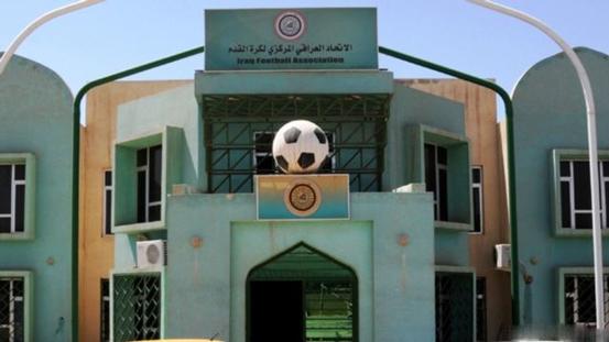 اتحاد الكرة العراقي - الاتحاد العراقي