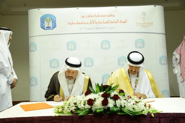 اتفاقية لدعم السياحة والتراث العمراني بين هيئة السياحة وجامعة طيبة
