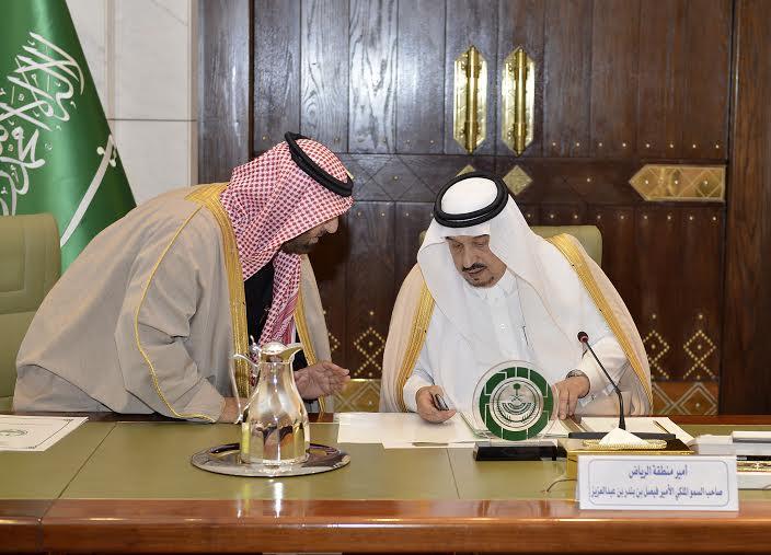 اجتماع امير الرياض مع المحافظين